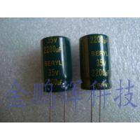 供应大容量绿宝石电容RC系列 原装正品2200UF/35V铝电解电容