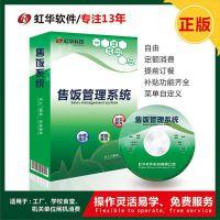 供应深圳售饭系统、消费系统手机订餐管理软件免费培训一年维护