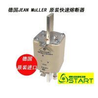 供应R5084353德国Jean Muller 进口快速熔断器