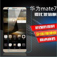 华为MATE-7钢化玻璃膜手机贴膜 华为手机钢化膜 防爆膜 厂家直销