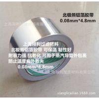 台湾北极熊铝箔胶带 铝箔胶带 防辐射用品 锡箔纸 4.8宽