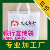 1075 银行宣传袋子 证券公司袋子无纺布 证券公司宣传袋