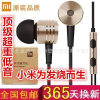 工厂批发小米手机线控金属活塞耳机 入耳式通用耳机 超清音质耳塞