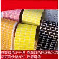 染色、彩色空白不干胶标签 不干胶印刷 不干胶贴纸定做