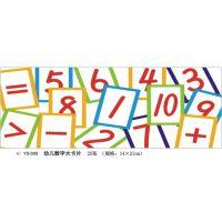 大中小班幼儿园宝宝学前智力开发教材儿童左右脑数学游戏书籍教学