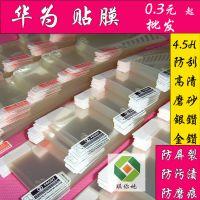 批发华为MATE 7手机膜G521 G616 Y535D/Y535C/Y535D-C00/Y535贴膜