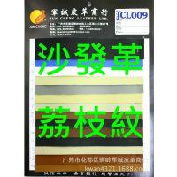 荔枝纹皮革PVC汽車革JCL009人造皮革 女包钱包皮革 汽車革 箱包革