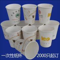 【直销】一次性纸杯,广告纸杯,纸杯定做 9盎司广告杯 2000只起订