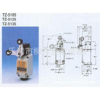 供应 高品质TEND/天得行程开关TZ-5125