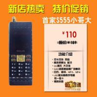 S555小哥大手机 超长待机电池正常使用一个月1台起批