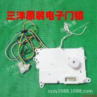 全新原装 三洋全自动洗衣机电子门锁 洗衣机4线电子锁开关