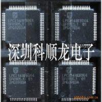 强势分销NXP 全新原装 现货供应 LPC2148FBD64