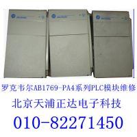 供应北京北维修罗克韦尔AB1769-PA4系列PLC电源模块COSEL科索电源模块维修