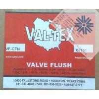美国沃泰斯Val-Tex阀门清洗液VF-CTN 价格供应