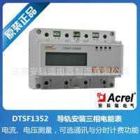 无锡 三相电度表、电能表  DTSF1352 价格 外贸出口 CE认证