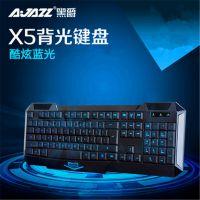 黑爵 背光键盘炫蓝限量版游戏键盘电竞小苍lol键盘机械手感