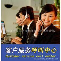 企业呼叫中心,便民服务中心,自动电话服务系统,举报中心