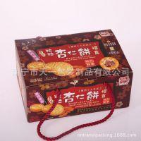 订制 南宁厂家供应 食品包装盒 手提绳饼干盒 优质彩印纸盒子