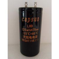 电解电容、青佺电子(图)、电焊机用电解电容