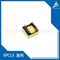 供应立一电子定制高频变压器 EPC13卧式直插 接受客户定制