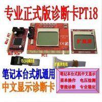 供应企业集采一个起批 PTI8英文主板诊断卡 笔记本电脑主板测试卡