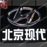 供应销售 户外大型发光吸塑北京现代车标制作 4S店发光大车标制作