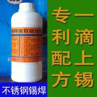 不锈钢助焊液 不锈钢强力锡焊剂 不锈钢助焊药水 快速上锡 1公斤