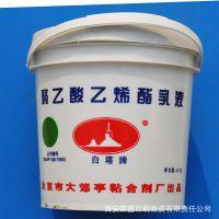 大量供应 4kg白塔牌  聚乙酸乙烯酯乳液 量大价优
