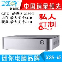 新创云直供x25-i5 3470T 台式电脑主机  全铝合金 迷你PC工控机