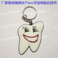 立体公仔钥匙链,pvc钥匙链,汽车钥匙链,小人钥匙链