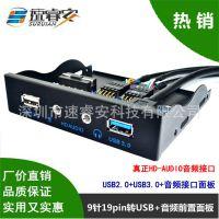 USB3.0 USB2.0软驱位音频前置面板转接卡 真正HD-AUDIO 3.5音频带电源口