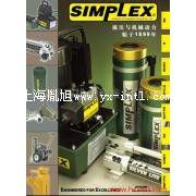 美国Simplex超高压手动泵和液压扳手
