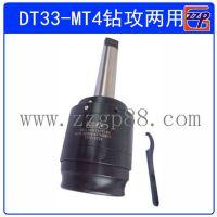品牌NDK数控刀具【优势批发】DT33-MT4钻攻两用刀柄 深圳数控刀柄总汇批发厂家