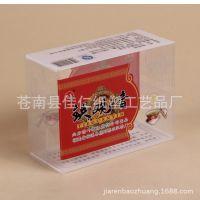 专业定做 塑料包装盒 PVC透明塑料茶叶包装盒  定制 量大从优