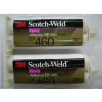 3M DP460 金属 橡胶 玻璃 结构胶 环氧树脂胶 37ml