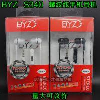 BYZ S340系列 迷你型手机耳机 螺纹线 防拉断高品质 兼容苹果N95