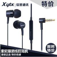 【伙拼批发】 正品SONY索尼手机原装线控耳机 MH750原装耳机lt36H