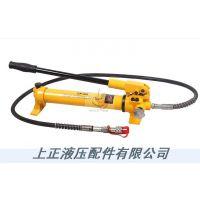 供应cp-700液压手动泵 博鑫手动液压泵促销价-上正液压