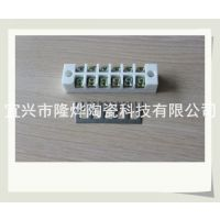 宜兴隆烨陶瓷专业生产耐高温陶瓷接线端子台,铜六位220V35A