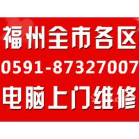 福州东部办公区、花海公园、闽江世纪城电脑上门维修15980117912