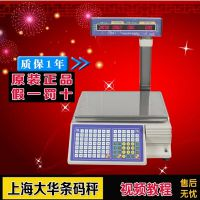 授权大华条码秤 大华TM-30H电子秤 条码打印电子秤
