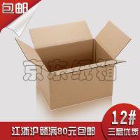 12号纸箱 快递发货小纸箱 小号邮政纸盒子 三层加强纸箱批发厂家