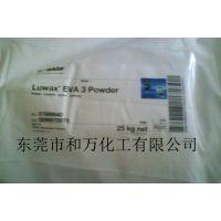 供应巴斯夫EVA3蜡醋酸乙烯共聚物蜡粉