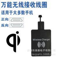 QI 万能手机无线充电器 QI无线充电器 接收器 迷你MK无线充电宝