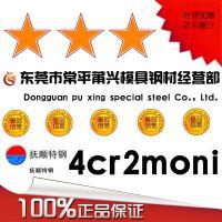 大量批发4cr2moni塑胶模具钢 圆棒板料规格齐全