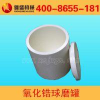 高品质氧化锆球磨罐研磨用球磨介质粉体实验陶瓷球磨罐