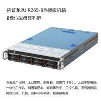 拓普龙TOPLOONG 8盘位磁盘阵列柜 R265-8热插拔服务器机箱