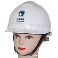 电力 ABS安全帽 带报警器头盔 电网防护帽 卷边流水槽