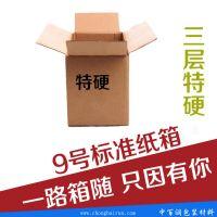 快递发货瓦楞纸盒 三层9号淘宝包装专用 批发纸箱生产厂家