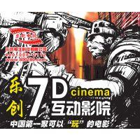 乐创7D电影车--15分钟简短惊险刺激,新鲜热辣的精彩体验!7D影院加盟7D电影设备vr吧迪乐野战排